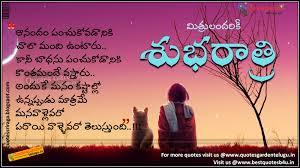 Telugu Sms