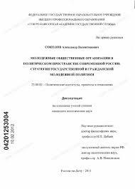 Диссертация на тему Молодежные общественные организации в  Диссертация и автореферат на тему Молодежные общественные организации в политическом пространстве современной России