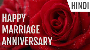 Marriage Anniversary Wishes In Hindi सलगरह मबरक