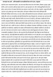 essay in hindi essay meaning in hindi mother teresa hindi essay mother teresa please choose the way of peace