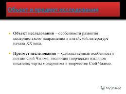 Презентация на тему Казакевич С Е Актуальность темы  6 Объект исследования