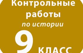 Итоговая контрольная работа по истории России класс Итоговая контрольная работа по истории 9 класс