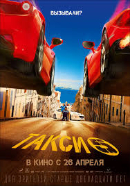 Рецензия на фильм «Такси 5»