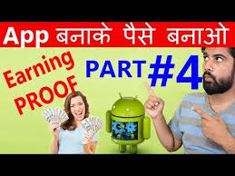 my proofs app my android app earning proof thunkable android app earning how