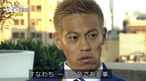 「プロフェッショナル 本田圭佑」の画像検索結果