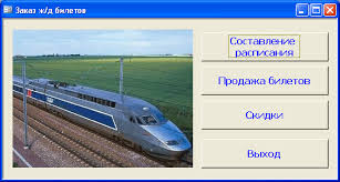 АИС Касса ж д вокзала Курсовая работа на ms access Аксес  АИС Касса ж д вокзала