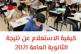 الاستعلام عن نتيجة الثانوية العامة بعد نهاية الامتحانات 2021