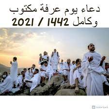 شاهد دعاء يوم عرفة مكتوب وكامل 1442/ 2021 استجابة مؤكدة وفضائل عدة لصيام  وقفة عرفات 2021 - الدمبل نيوز