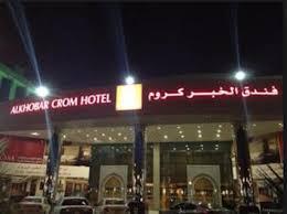 Al Muhaideb Hafr Al Batin Hotel Hotels In Al Khobar Saudi Arabia Book Hotels And Cheap