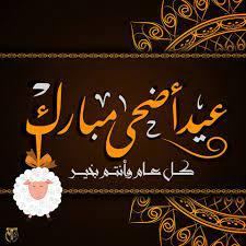 كل عام وانتم بخير عيد اضحى مبارك اعاد... - قامشلو مدينة الحب