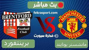 مشاهدة مباراة مانشستر يونايتد وبرينتفورد بث مباشر الاربعاء 28-07-2021  مباراة ودية - فكرة سبورت