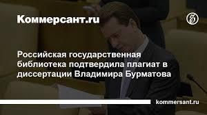 Российская государственная библиотека подтвердила плагиат в  Российская государственная библиотека подтвердила плагиат в диссертации Владимира Бурматова Страна Коммерсантъ
