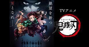 鬼 滅 の 刃 テレビ アニメ