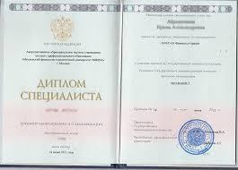 Диплом специалиста с года по настоящее время Приложение к диплому МФЮА