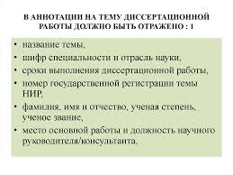 Перечень документов представляемых соискателем ученой степени при   ДИССЕРТАЦИИ 4 В АННОТАЦИИ НА ТЕМУ ДИССЕРТАЦИОННОЙ РАБОТЫ ДОЛЖНО БЫТЬ ОТРАЖЕНО 1