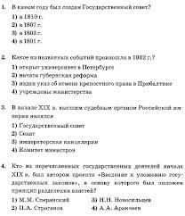 Итоговая контрольная работа по истории класс hello html m2b28f469 png