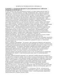 Гражданский процесс реферат по праву скачать бесплатно  Гражданский процесс доклад по праву скачать бесплатно доказательства процессуальное факт юридические обстоятельства понятие применение толкование требования