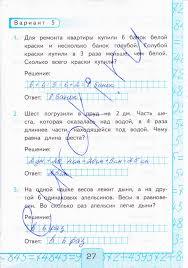 ГДЗ Контрольные работы по математике класс Рудницкая к учебнику Моро 27стр