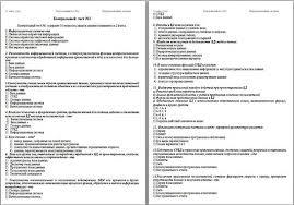 Контрольный тест по информатике по теме Информационные системы  Контрольный тест по информатике по теме Информационные системы
