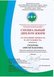Профессиональные достижения специалистов  Специальный диплом жюри За публицистичность и актуальность