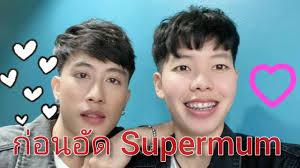นุ๊กปาย ก่อนอัดรายการ SUPERMUM - YouTube