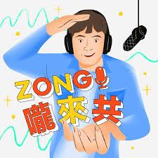 ZONG嚨來共