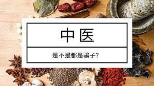 Image result for 中医