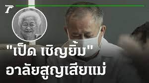 เป็ด เชิญยิ้ม ใจสลาย โควิดพรากชีวิตแม่วัย 89 ขณะที่พ่ออายุ 94 ก็ติดด้วย |  30-06-64 | ไทยรัฐนิวส์โชว์ - YouTube