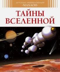 """Книга: """"<b>Тайны Вселенной</b>"""" - Симон, Буэ. Купить книгу, читать ..."""