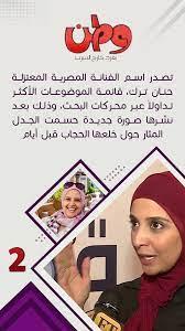 حنان ترك تحسم الجدل حول عودتها إلى التمثيل بعد نشر صورتها بدون حجاب! | وطن  يغرد خارج السرب