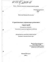 Диссертация на тему Стратегическое управление развитием  Диссертация и автореферат на тему Стратегическое управление развитием территорий научная электронная
