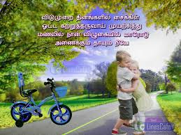 Sister Brother Love Quotes In Tamil Daily Motivational Quotes