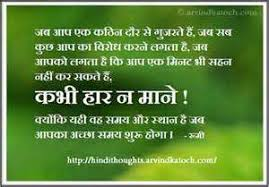 "hard work attract for hindi ordinary quotes sample essay on the ""importance of hard work"" in hindi language"
