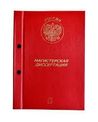 Оформление магистерской диссертации обложка титульный лист Папка для магистерской диссертации jpg