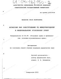 Диссертация на тему Агрессия как преступление по международному и  Диссертация и автореферат на тему Агрессия как преступление по международному и национальному уголовному праву