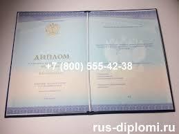 Купить диплом колледжа в Москве с доставкой и без предоплаты Диплом колледжа 2014 2017 годов