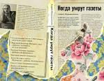Наталья степанова учение и наставление моей бабушки евдокии
