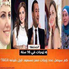 السُلطة - 4 زوجات في 16 سنة.. كم سيصل عدد زيجات معز مسعود...