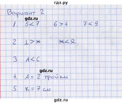 ГДЗ контрольная работа вариант математика класс контрольные  ГДЗ по математике 1 класс Микулина Г Г контрольные работы контрольная работа 5