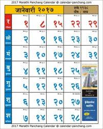 BUY 2017 Kalnirnay Calendar Online : 2017 Marathi Calendar PDF ...