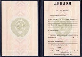 Купить диплом о высшем образовании любого ВУЗа страны ГОЗНАК Диплом специалиста до 1996 СССР