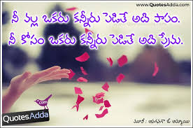 Love Failure Relief Quotes In Telugu