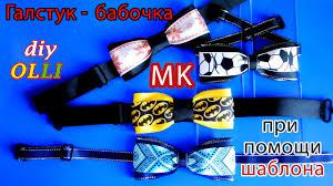 DIY Галстук-бабочка с регулятором длины | Tie-butterfly with a ...
