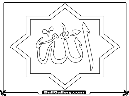 Kids Islamic Coloring Pages Jowo
