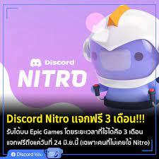 Discord ใต้ดิน - Epic Games แจกฟรี Discord NITRO!! -...