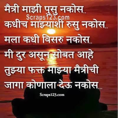 bewafa shayari with images in marathi