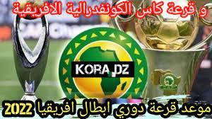 موعد قرعة دوري أبطال أفريقيا 2021-2022 | كاس الكونفدرالية لموسم 202-2021 -  YouTube