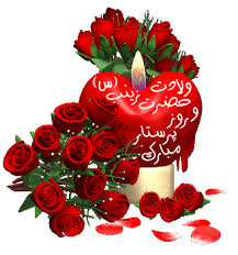 Image result for ‫میلاد حضرت زینب و روز پرستار‬‎