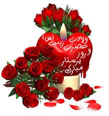 Image result for میلاد حضرت زینب و روز پرستار