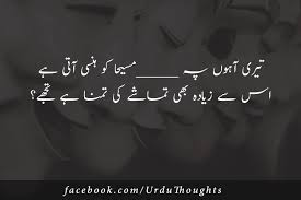 Awesome And Sad Urdu Poetry Images 2 Line Urdu Thoughts